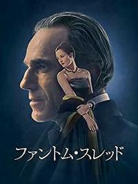 映画『ファントム・スレッド』 - teatime diary~ここち良い暮らしのエッセンス~
