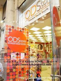 オススメ!キャンディーショップ「ODStore♪」@イタリアのキャンディショップ ~  イタリア土産にぴったりのお菓子・ドルチェ/バラマキ土産 ~ - 『ROMA』ローマ在住 ベンチヴェンガKasumiROMAの「ふぉとぶろぐ♪ 」