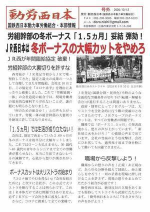 本部情報号外~JR西日本は冬ボーナスの大幅カットをやめろ - 国鉄西日本動力車労働組合(動労西日本)