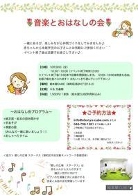 絵本屋CUBE(浦和区)で音楽とおはなしの会を開催します! - 癒しの広場 スターチス