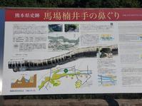 5年ぶりに阿蘇へ①~鼻ぐり井手公園 - おでかけメモランダム☆鹿児島