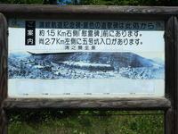 2020.08.03 鴻之舞鉱山 - ジムニーとハイゼット(ピカソ、カプチーノ、A4とスカルペル)で旅に出よう