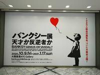 芸術の秋「バンクシー展」 - 十色生活