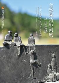 金盛秀禎彫刻展 - HISHIO ARTS INFORMATION