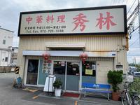 桜井の中華料理「中華料理 秀林」 - C級呑兵衛の絶好調な千鳥足