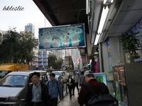 森記粥店 - 香港貧乏旅日記 時々レスリー・チャン