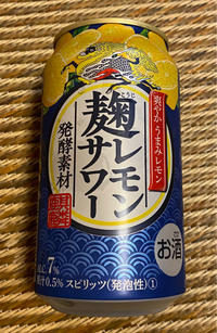 最近CMで気になっていた「麹レモンサワー」 - いつとこ気まぐれブログ