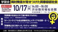 案内「10.17 岡村発言が見せつけた買春容認社会」 - FEM-NEWS