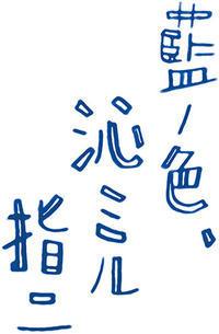 藍ノ色、沁ミル指ニ - ナミヘイ 東京図案堂