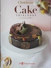 今年のクリスマスケーキの冊子 -
