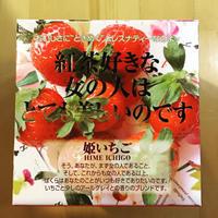 姫いちご - 香りの紅茶 ムレスナティー HONORATKA TEA ROOM