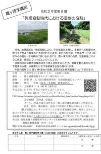 【霞ヶ浦学講座第9講「気候変動時代における湿地の役割」を開催します。】 - ぴゅあちゃんの部屋