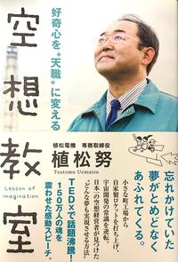空想教室 - Welcome to Tawashi's Room 雑記帳