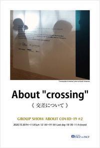 "「About ""crossing""《 交差について 》」展に参加します - 日々記"