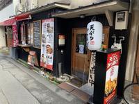 池田のからあげ・天ぷら「おばるさんの鶏ばる」 - C級呑兵衛の絶好調な千鳥足