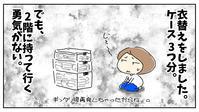 衣替え考察(〃´o`)=3 - 島美砂☆rocco生活