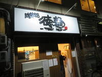 【限定】オマール海老のベジポタ中華そば@人生夢路徳麺 - 黒帽子日記2