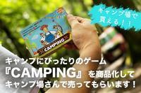 【応援団やってます!】「キャンプにぴったりのゲーム」をキャンプ場さんに届けたい!~空想キャンプ場企画 - SAMのLIFEキャンプブログ Doors , In & Out !
