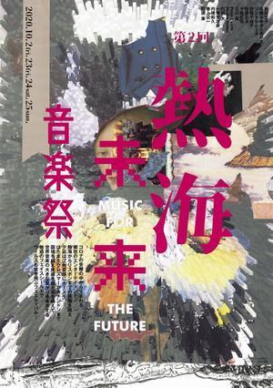 熱海未来音楽祭2020『リスボンから雅なる』Peter Evans、石川高、今西紅雪トリオ出演 - SOUND QUEST by 紅雪(Kohsetsu)