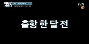 tvN「海路先発隊」ナムギルXウンパク - おまさぼう春夏秋冬