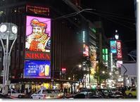 札幌新鮮な海鮮料理に圧倒されました! - おいしい~Photo Diary