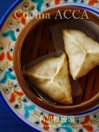 黒砂糖あんの三角蒸しパン - Cucina ACCA(クチーナ・アッカ)
