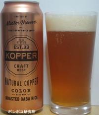 KOPPER CRAFT BEER - ポンポコ研究所(アジアのお酒)