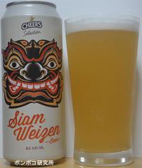 Cheers selection Siam Weizen(เชียร์ ซีเล็คชั่น สยาม ไวเซ่น) - ポンポコ研究所(アジアのお酒)