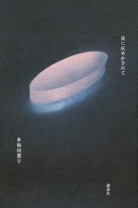 「星に仄めかされて」、多和田葉子・著 - ローマ、ヴェネツィア ときどき イタリア