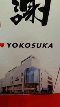さいか屋さんの歴史を... - 神奈川県横須賀市久里浜「地域密着」のタカヤマ薬局ブログ