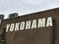 YOKOHAMAに夕方と北京飯店♪ - よく飲むオバチャン☆本日のメニュー