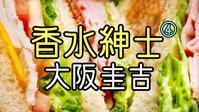 香水紳士④大阪圭吉 - 小出朋加(こいでともか)の朗読ブログ