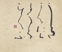 髭がね…          「ふ」 - 筆文字・商業書道・今日の一文字・書画作品<札幌描き屋工山>