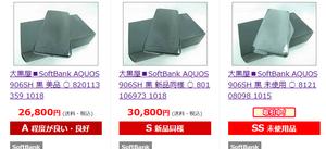 AQUOS zero2白ロム在庫がさらに値下がり 新品同様級で30800円、Aランクで26800円 - 白ロム中古スマホ購入・節約法