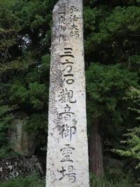 若狭の「三方石観世音」さんへもお参りしてまいりました。 - 京都の骨董&ギャラリー「幾一里のブログ」