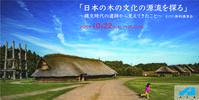 10月22日(木)講演会「日本の木の文化の源流を探る」ご案内 - 国産材・県産材でつくる木の住まいの設計 FRONTdesign