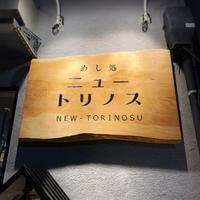 めし処ニュートリノス - プリンセスシンデレラ