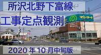所沢北野下富線終点の進捗状況 - Sakurasora07 SIGHT