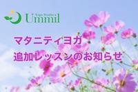 〜幸せなマタニティヨガ🍀〜 - 三重県鈴鹿市 少人数制ヨガ emiyoga エミヨガ