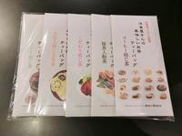 お知らせ飲食店屋さんの美味しいお茶シリーズ - 茶論 Salon du JAPON MAEDA