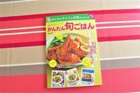 『毎日おいしい!かんたん旬ごはん』島本薫 - 料理研究家 島本 薫の日常
