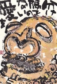土の神様・分け隔てのない愛 - 北川ふぅふぅの「赤鬼と青鬼のダンゴ」~絵てがみのある暮らし~