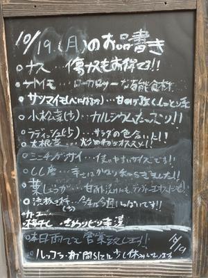 10月19日 月曜日 - 相模大野7丁目 農家の採れたて野菜 渋谷直売所 へようこそ