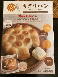 ちぎりパン - ハル日和