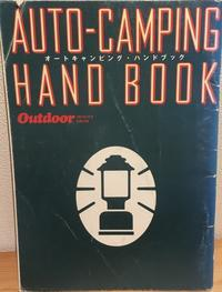 868.AUTO-CAMPING HAND BOOK - one thousand daily life