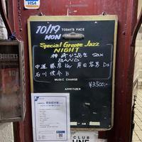 神崎ひさあきバンドGroove Jazz Night - 田園 でらいと