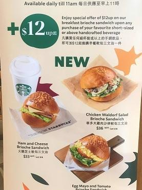 新・香港スタバのモーニングセット!気になるお値段や時間帯は?☆Starbucks Breakfast Set Menu in Hong Kong - Little random talks in 香港♪