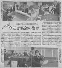 10月18日、朝日新聞にて宇治観光土産品組合による会合の様子が掲載 - 【飴屋通信】 京都の飴工房「岩井製菓」のブログ