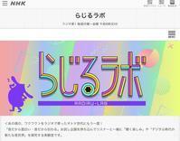 NHKラジオ「らじるラボ」に生出演!! - 久保 修 -活動情報-