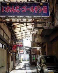 佐久市/ いわんだゴールデン街 - 悦楽番外地